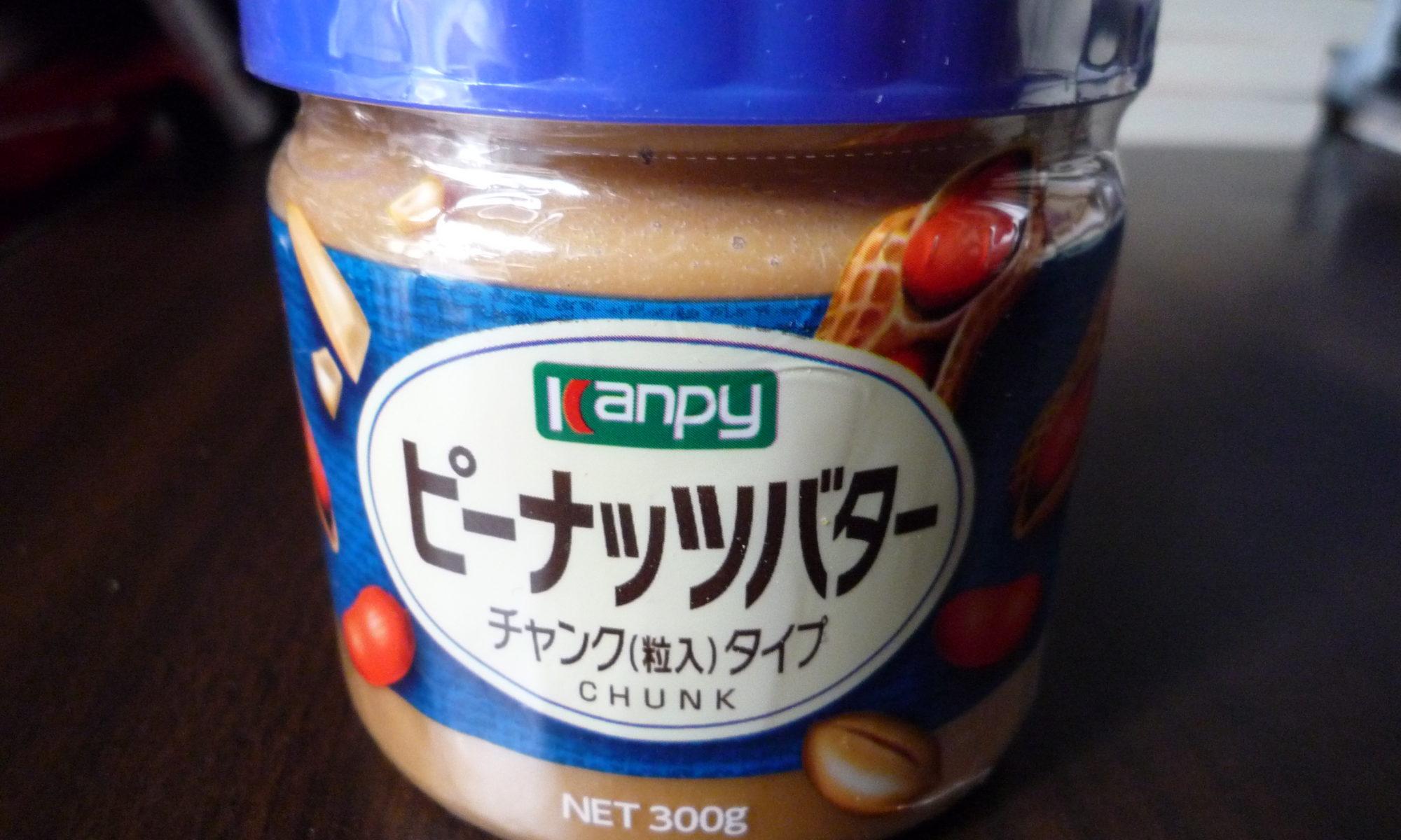 カンピー ピーナッツバターチャンク