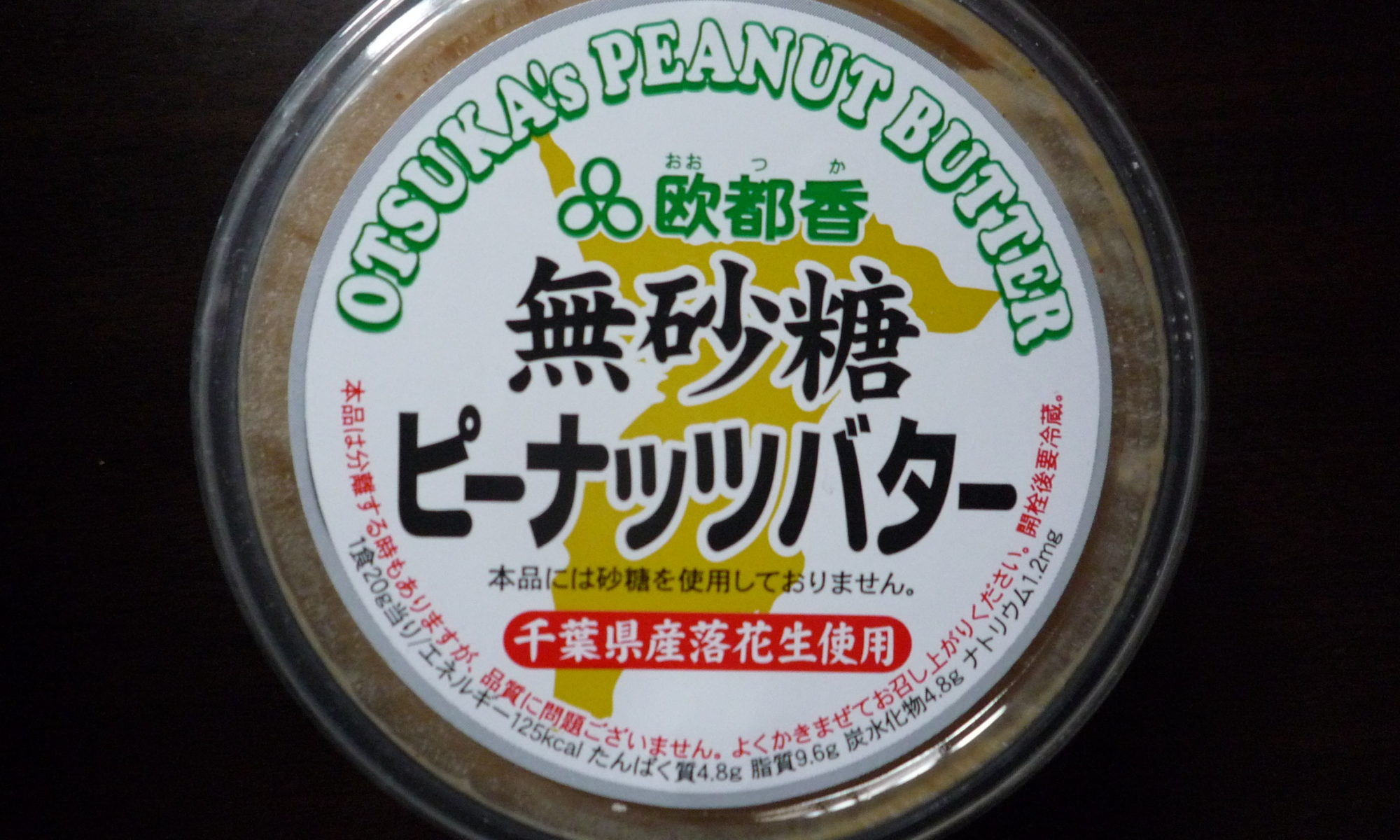 欧都香 ピーナッツバター