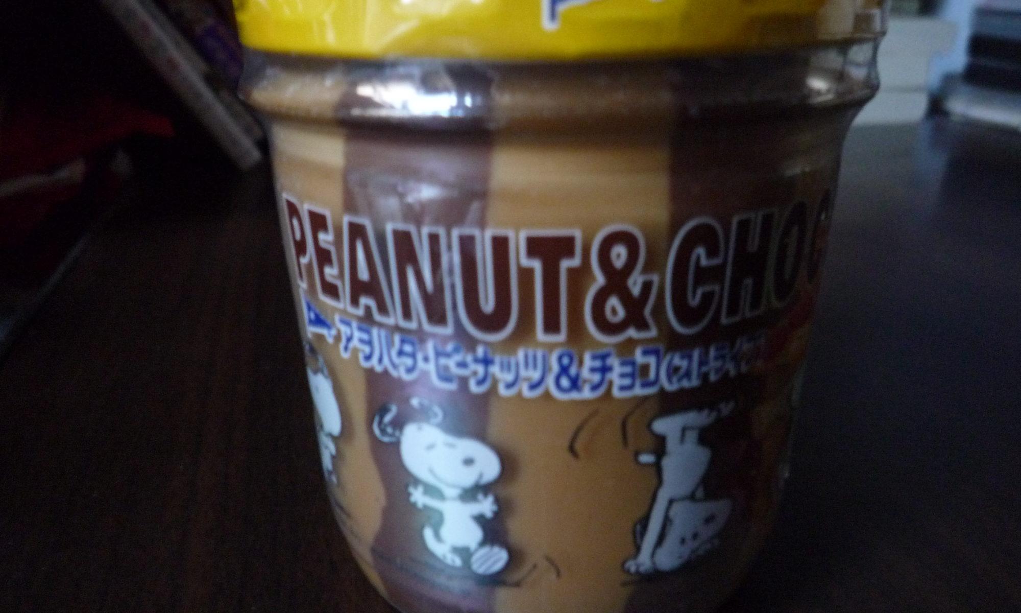 アヲハタ ピーナッツ&チョコ