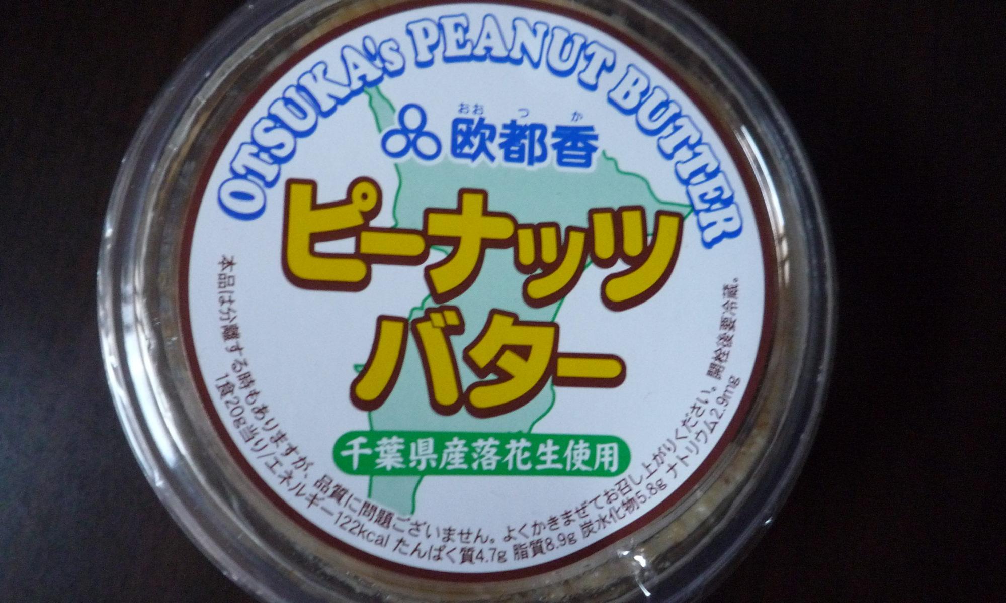 欧都香 ピーナッツバター(有糖)