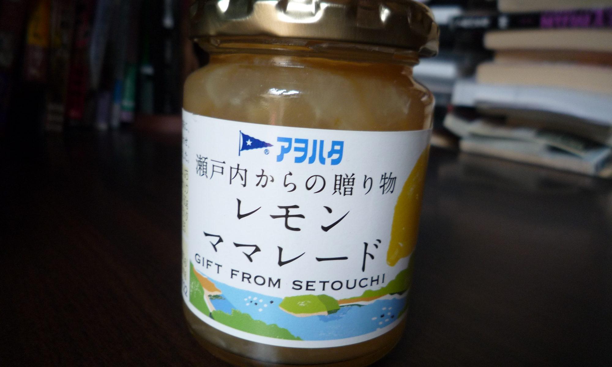 アヲハタ 瀬戸内レモンマーマレード