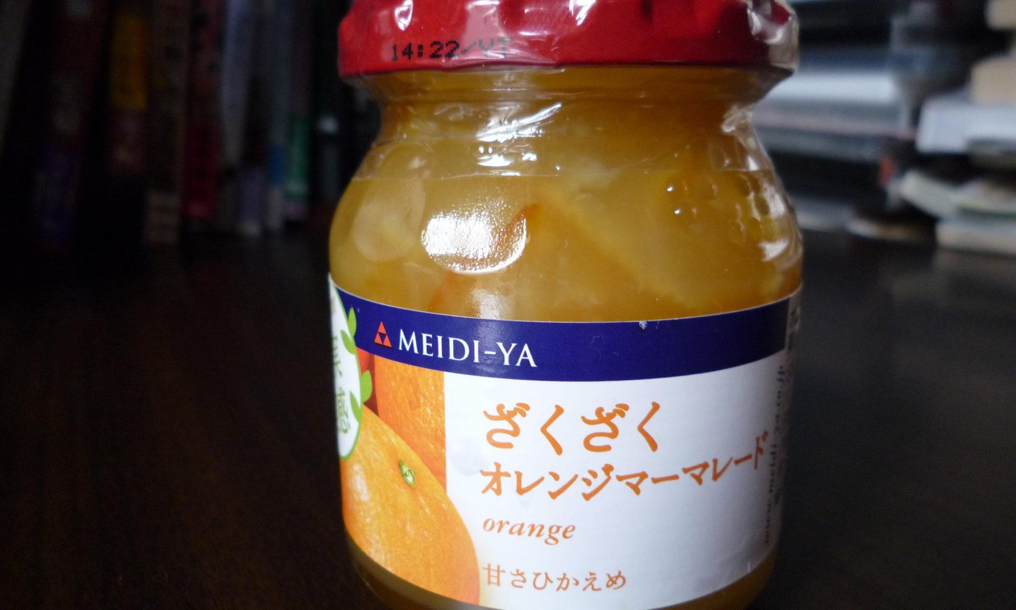 明治屋 ざくざくオレンジマーマレード
