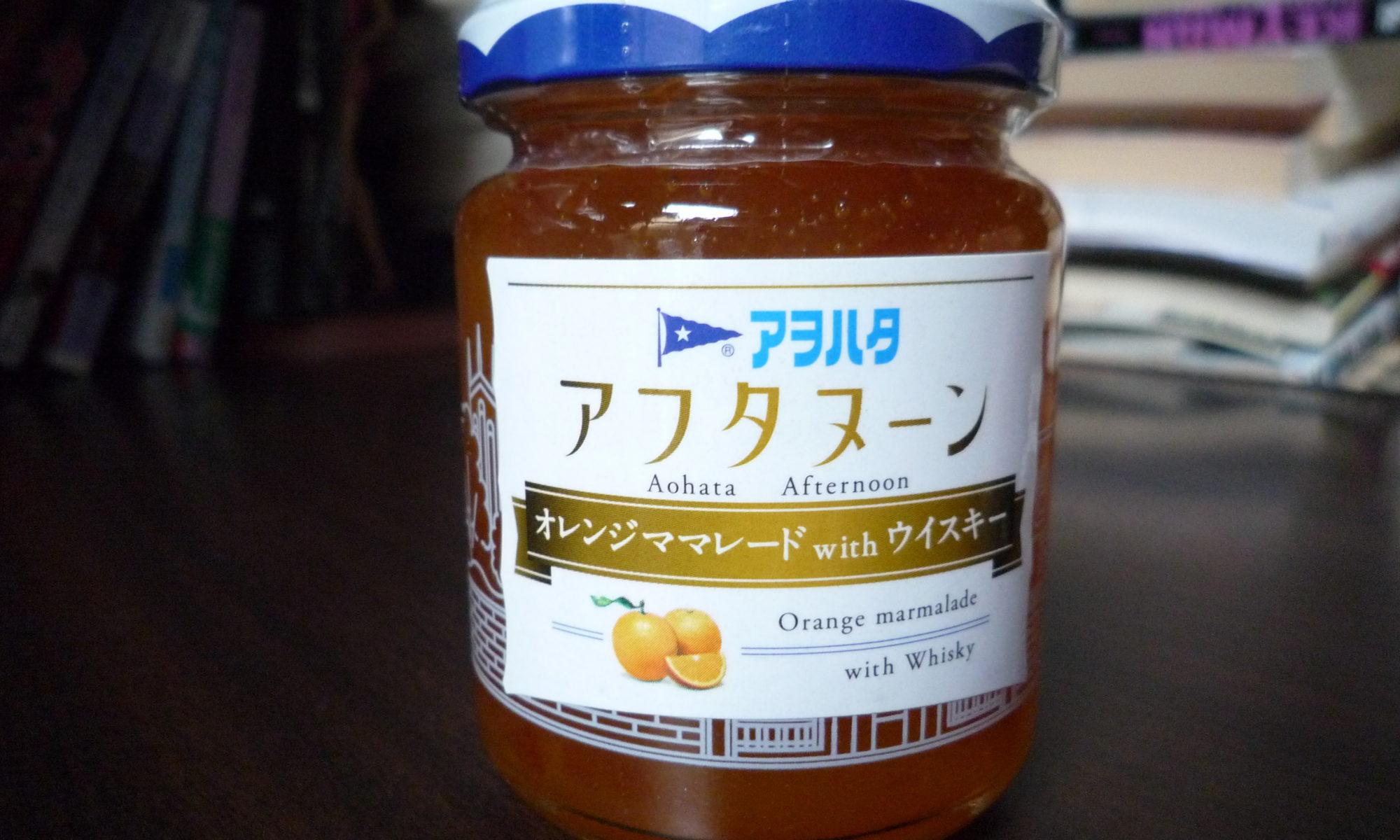 アヲハタ アフタヌーン オレンジママレード
