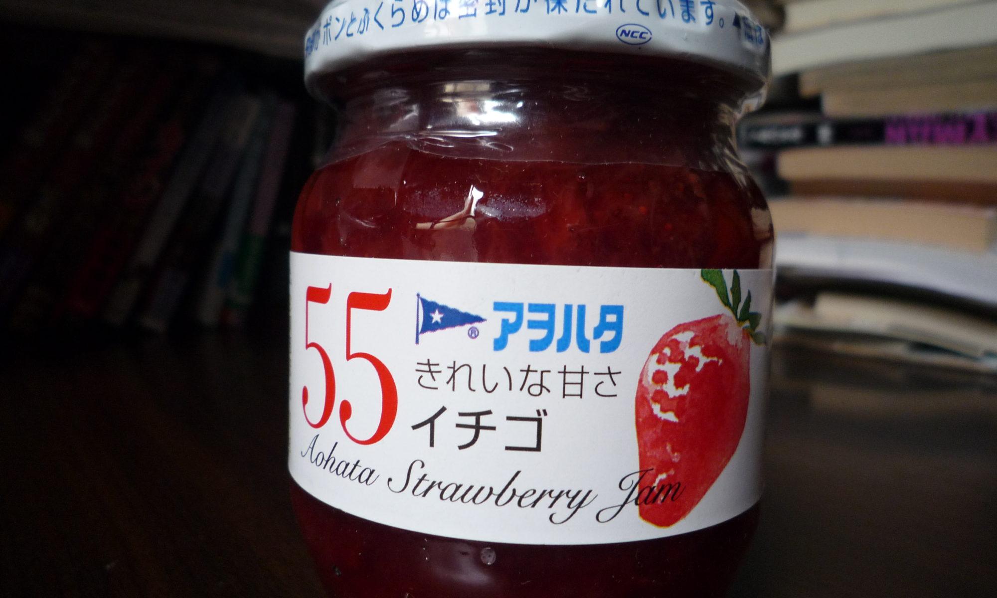 アヲハタ 55イチゴ