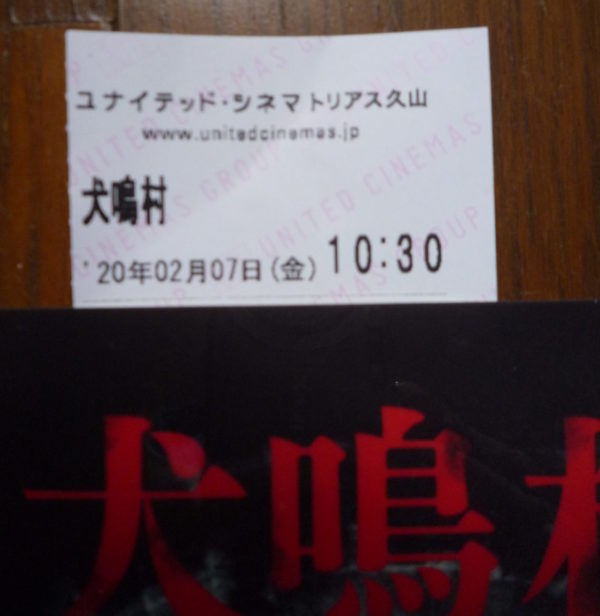 日本で最も犬鳴峠に近い映画館で観た『犬鳴村』